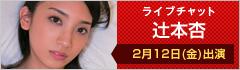 『辻本杏』 2月12日(金)22:00~ ライブチャットに登場!