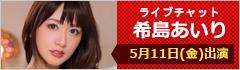 2月26日(金)22:00~ 『希島あいり』DMMライブチャット出演