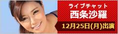 初回1,000円分の無料ポイントプレゼント!
