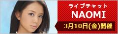 ライブチャット NAOMI 出演