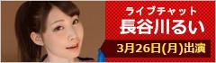 長谷川るい ライブチャット開始時間 : 1月30日(月)22:00~