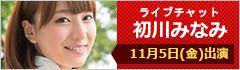 初川みなみ ライブチャット