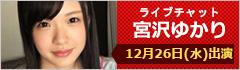 ライブチャットでAV女優のプライベートオナニーが見れる!