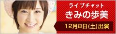 きみの歩美ライブチャットイベント