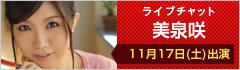 ライブチャット 美泉咲 11月17日(土)出演