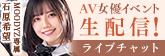 DMMライブチャット AV女優イベント生配信!