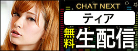 CHAT NEXT ティア 無料生配信