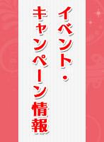 イベント・キャンペーン情報!