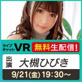 ライブチャットVR 無料生配信 大槻ひびき 9/21(金)19:30~