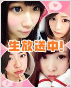 【LIVECHATシャッフル】素人の女の子映像を無料で生放送中!