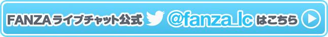 DMMライブチャット公式twitterはこちら