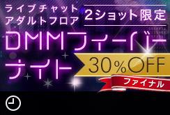 ライブチャットあちゃフロア2ショット限定 DMMフィーバーナイト 30%OFF