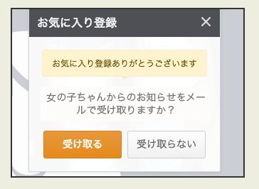 「お気に入り登録」時にログインメール受信の選択画面が出ます。