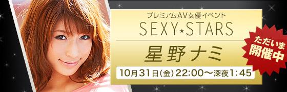 プレミアムAV女優イベント SEXY STARS 星野ナミ ただいま開催中