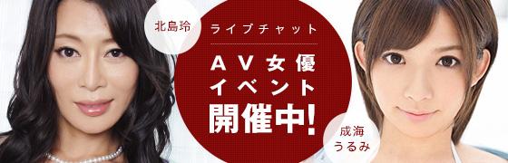 ライブチャット 北島玲 成海うるみ AV女優イベントただいま開催中!
