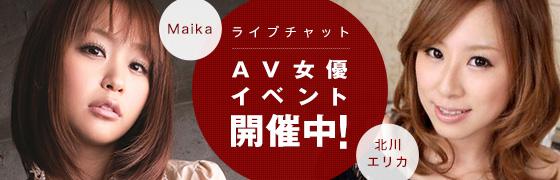 ライブチャット Maika 北川エリカ AV女優イベントただいま開催中!