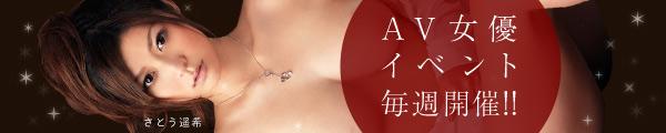 AV女優イベント毎週開催!