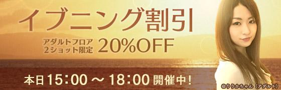 イブニング割引 あちゃフロア2ショット限定20%OFF 本日15:00~18:00開催中!