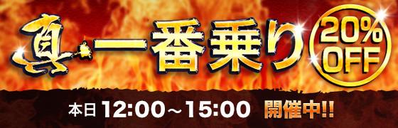 真・一番乗り 業界最安 本日12:00~15:00開催中!