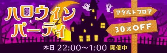 ハロウィンパーティ 全フロア30%OFF 10月31日(金)22:00~深夜1:00開催中