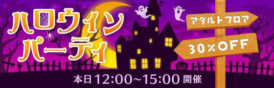 ハロウィンパーティ 全フロア30%OFF 10月31日(金)12:00~15:00開催
