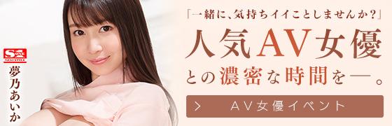 AV女優イベント 有名AV女優が目の前で脱ぐ!ココでしか味わえない臨場感!