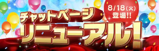 2014年9月18日(木) DMMライブチャット リニューアルオープン予定!!
