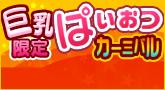 ぱいおつカーニバル