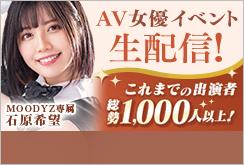AV女優イベント 【水城奈緒】