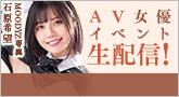 AV女優イベント 【初川みなみ】