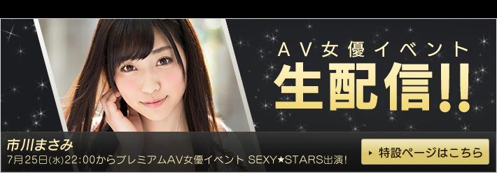 プレミアムAV女優イベント SEXYSTARS 市川まさみ 7月25日(水) 22:00 開催!