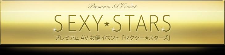 SEXY☆STARS プレミアムAVイベント[セクシー☆スターズ]