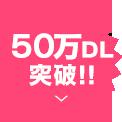 50万DL突破!!