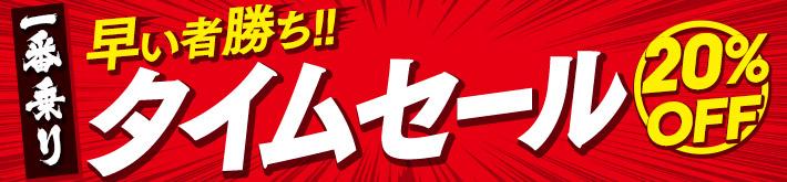 FAMZAライブチャットでキャンペーンです「一番乗り・早い者勝ちタイムセール」キャンペーン開催 パーティチャットで消費ポイントが通常時の20%OFF  4月6日(月) 12:00~15:00、22:00~1:00