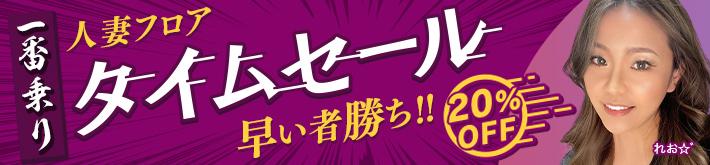 本日開催「極・一番乗り」キャンペーン 人妻フロアのパーティチャットで消費ポイントが20%OFF 1月21日(火) 12:00~15:00