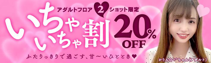 本日深夜開催「いちゃいちゃ割」キャンペーン、FANZAライブチャットで消費ポイントが通常時の20%OFFに  2月19日(水) 1:00~4:00