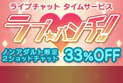 ラブ☆パンチ!!ノンアダルト限定2ショット 33%OFF ライブチャットタイムサービス