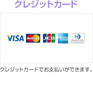 クレジットカード クレジットカードでお支払いができます。