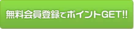 無料会員登録でポイントGET!!