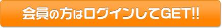 会員の方はログインしてGET!!