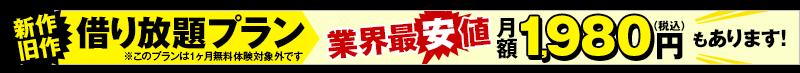 新作旧作借り放題月額1,980円