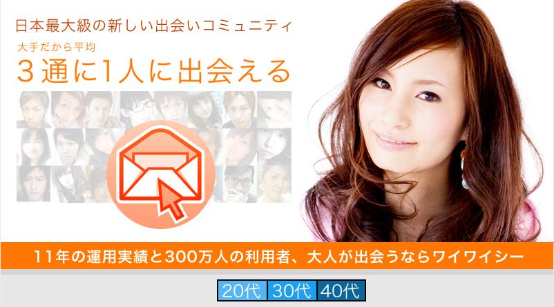 日本最大級の新しい出会いコミュニティ