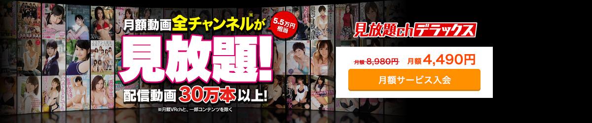 安心のDMM!6万円相当の動画が月8980円で見放題1