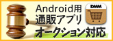 Android用通販アプリがオークションに対応!