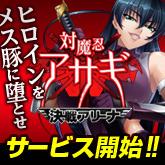 「対魔忍アサギ決戦アリーナ」がDMMオンラインゲームにて事前予約受付中!