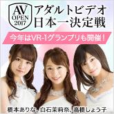 AV OPEN 2017 ~あなたが決める、アダルトビデオ日本一決定戦~