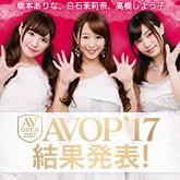 グランプリ結果発表! AV OPEN2017