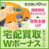 DMM本・DVD・CD宅配買取!期間限定キャンペーン中!