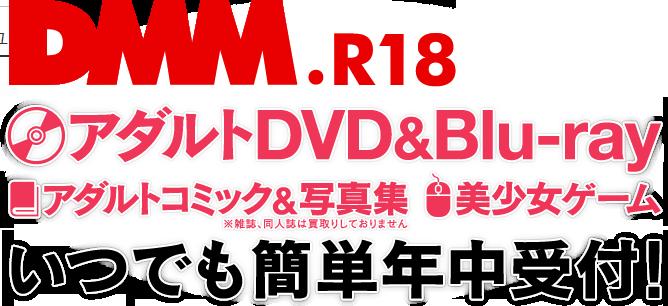 DMM.R18 アダルトDVD&Blu-ray アダルトコミック&写真集 美少女ゲーム いつでも簡単年中受付!
