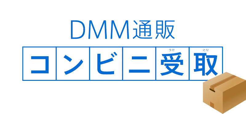 DMM通販 コンビニ受取